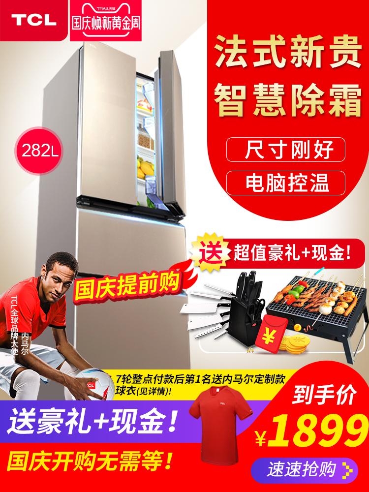 TCL BCD-282KR50法式对开多门冰箱四门电冰箱双门式小型对开家用