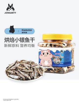 [宠尚宠物用品专营店饲料,零食]宠尚天 仓鼠小鱼干粮食用yabo2288684件仅售8.8元