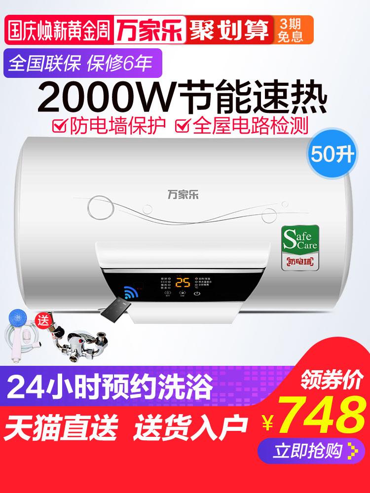 万家乐 D50-H21A电热水器 家用 卫生间50升储水速热洗澡热水器