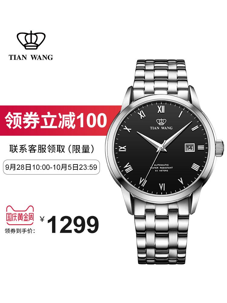 天王表自动机械表正品钢带防水男表 商务复古男士手表5917