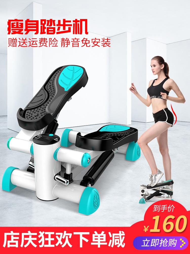 踏步机家用静音减肥机原地脚踏机健身运动器材迷你踩踏机瘦腿正品