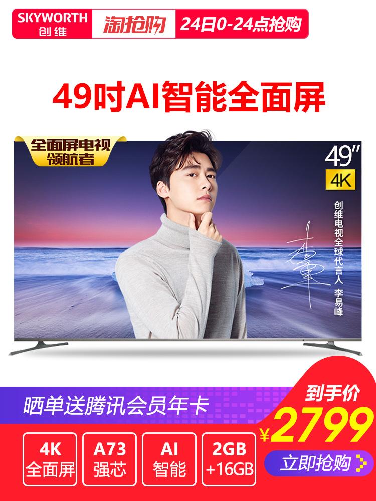 Skyworth-创维 49H5 49英寸4K超清智能网络全面屏平板液晶电视机