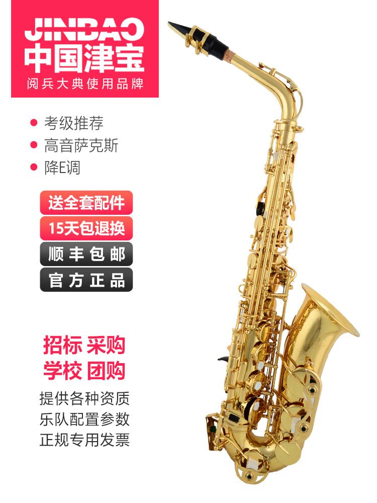 星海津宝降E调中音萨克斯初学者成人儿童黄铜管乐器JBAS-601