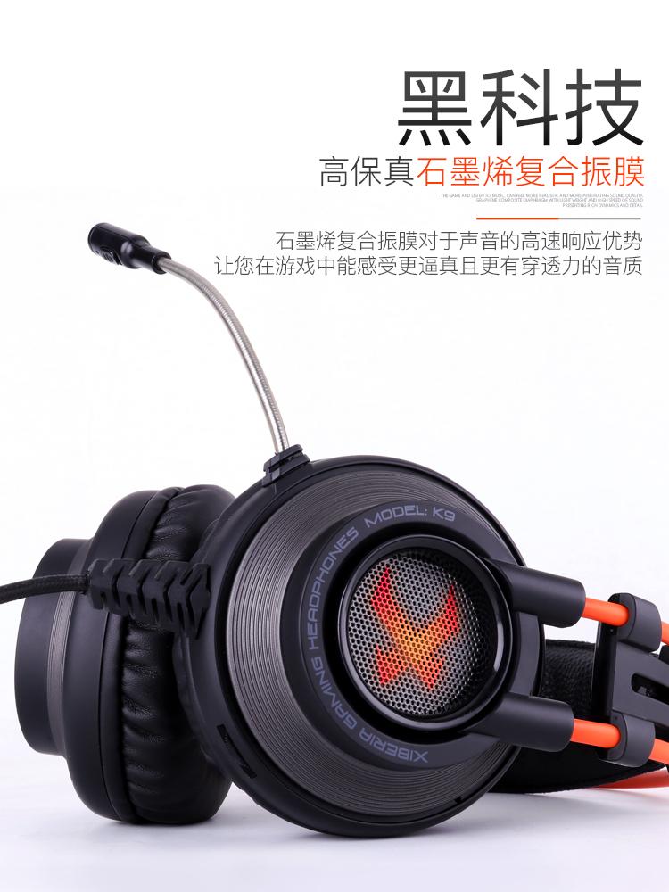 西伯利亚 k9电竞游戏耳机头戴式 电脑7.1声道吃鸡耳麦台式带话筒