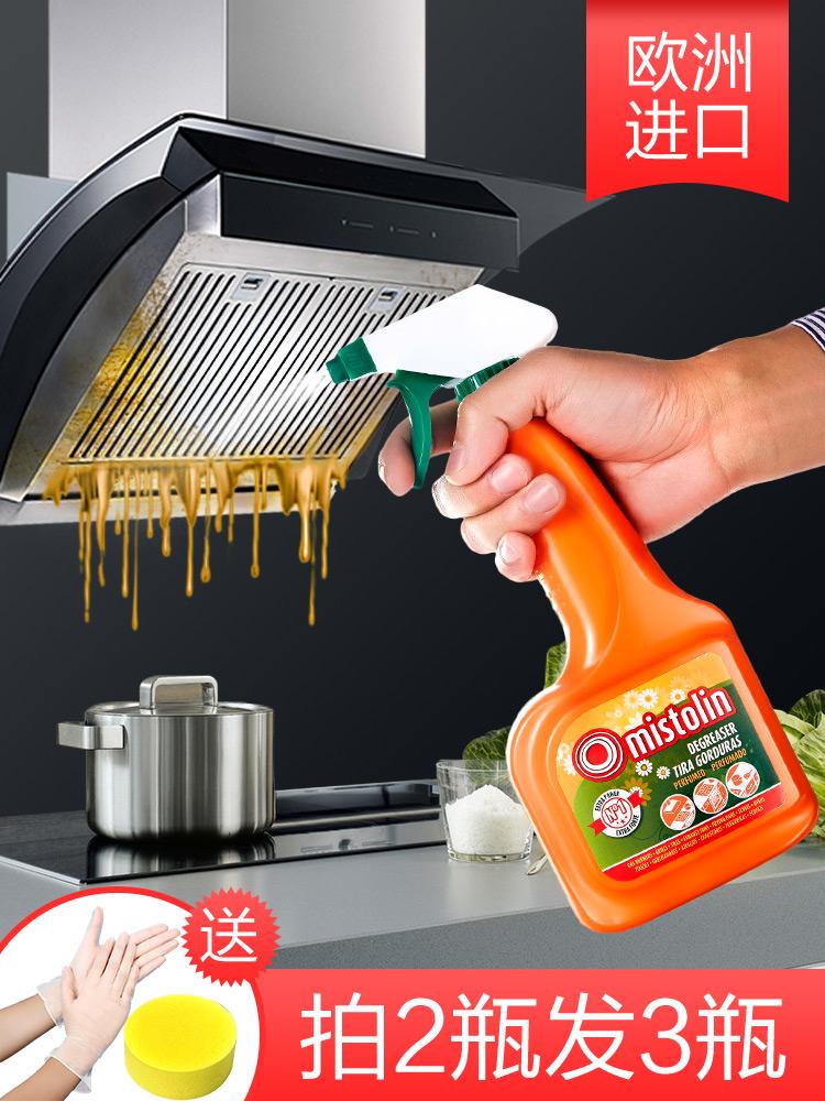 进口厨房重油污清洁剂重油 抽油烟机清洗剂 强力去油污除油剂家用