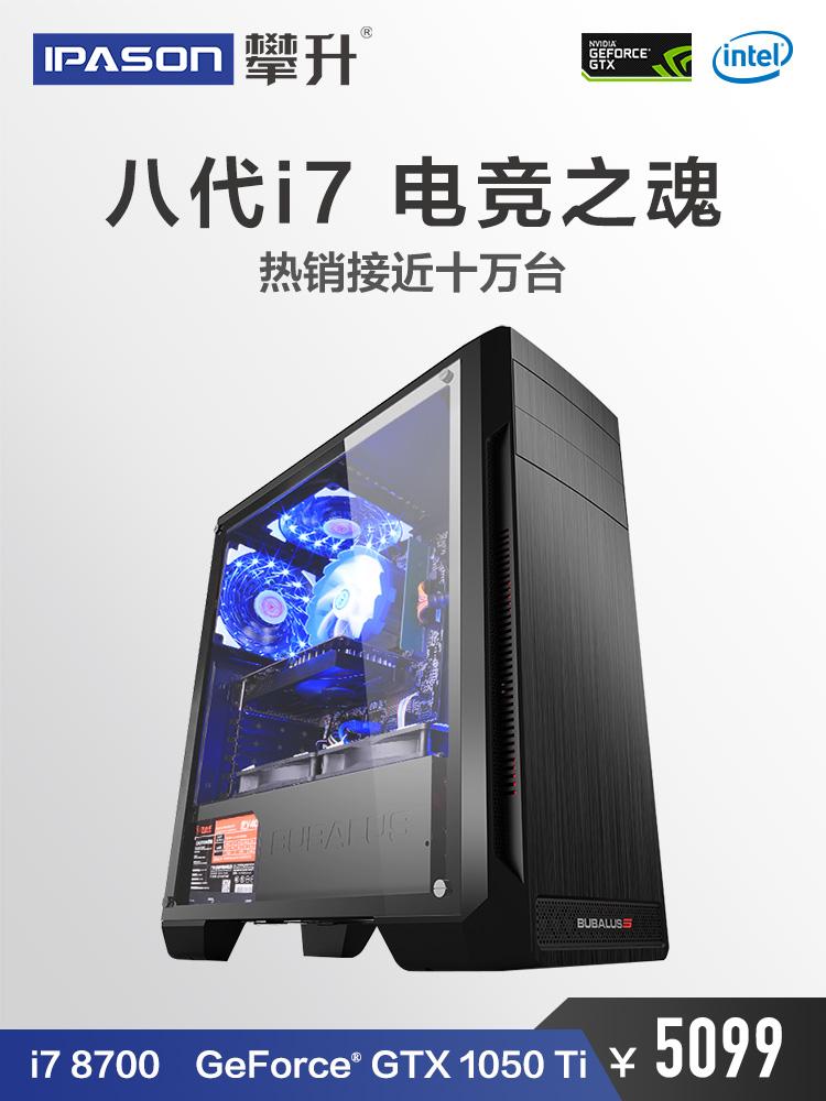 攀升i7 8700-GTX1050Ti六核台式DIY吃鸡游戏主机全套组装电脑主机