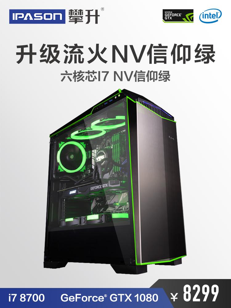 攀升i7 8700-七彩虹 GTX1080高配吃鸡电脑主机DIY水冷台式组装机