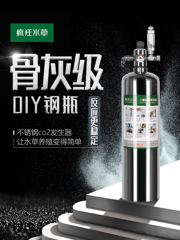 疯狂水草CO2钢瓶水草DIY二氧化碳发生器鱼缸气瓶二氧化碳钢瓶套装