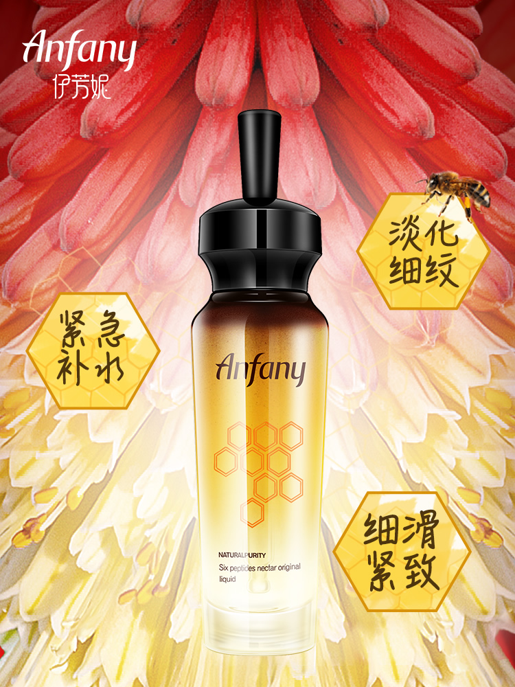 伊芳妮玻尿酸原液蜂蜜补水保湿紧致肌肤六胜肽抗皱精华液淡皱纹女