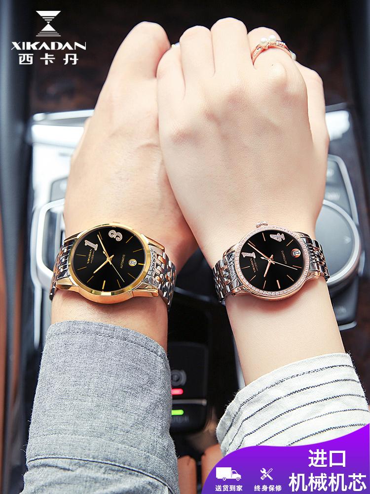 西卡丹正品1314全自动机械情侣手表一对价防水男女腕表 免费刻字
