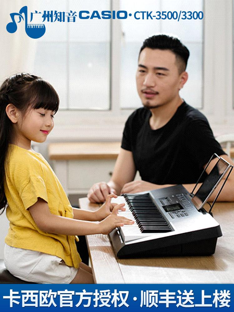 2018款卡西欧电子琴CTK-3500专业多功能成人61键儿童钢琴智能教学
