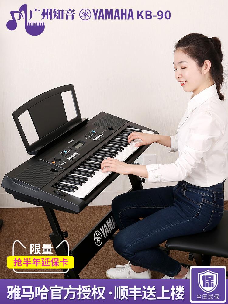 雅马哈电子琴KB90专业61键考级儿童初学成人教学电子琴kb-90