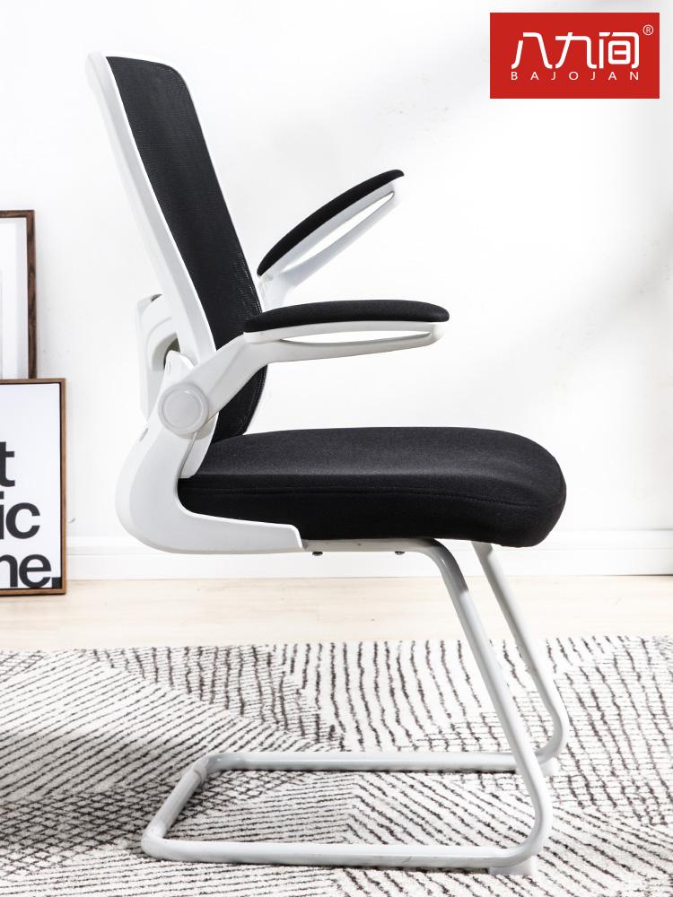 八九间电脑椅办公椅子书房书桌写字学习椅弓形电竞椅现代简约家用