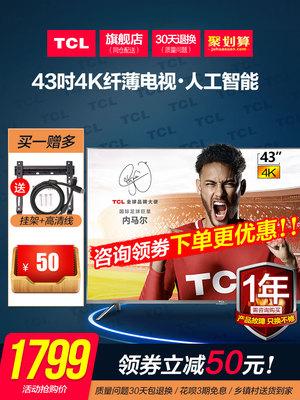 TCL 43A730U 43英寸人工智能纤薄30核4k智能网络LED液晶电视42 40