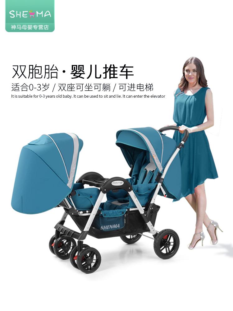 神马双胞胎婴儿推车二胎双人儿童轻便折叠可坐可躺双胎宝宝手推车