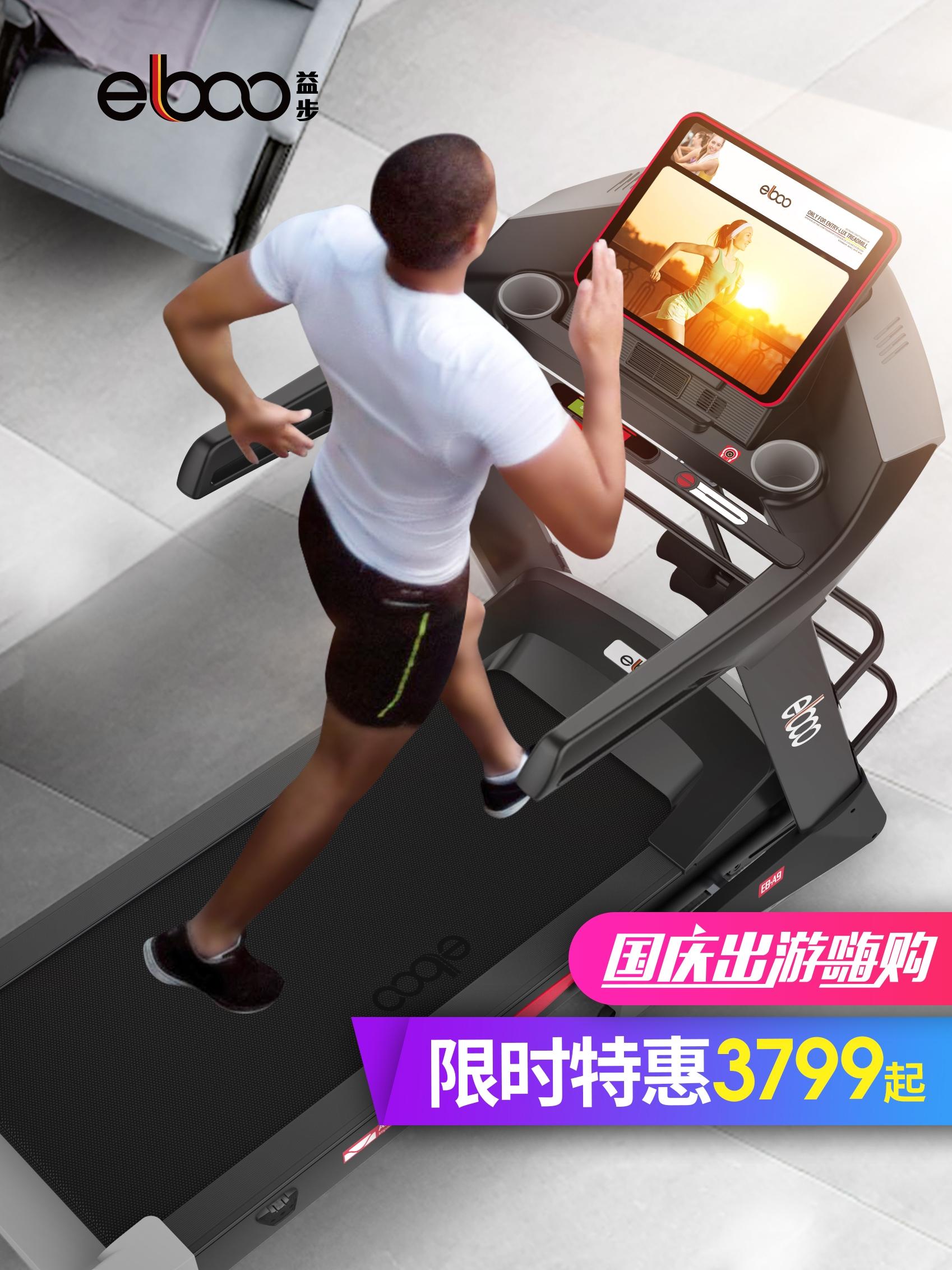 德国ELBOO益步A8跑步机家用款超静音折叠电动室内健身房器材专用