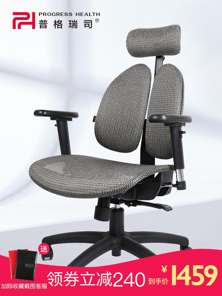 人体工程学椅子电竞游戏椅办公座椅老板椅电脑椅家用书房透气网椅