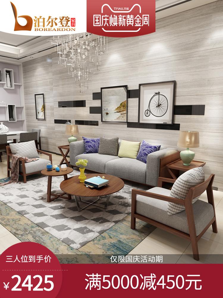 泊尔登北欧布艺沙发组合1+2+3现代简约小户型乳胶布沙发客厅整装