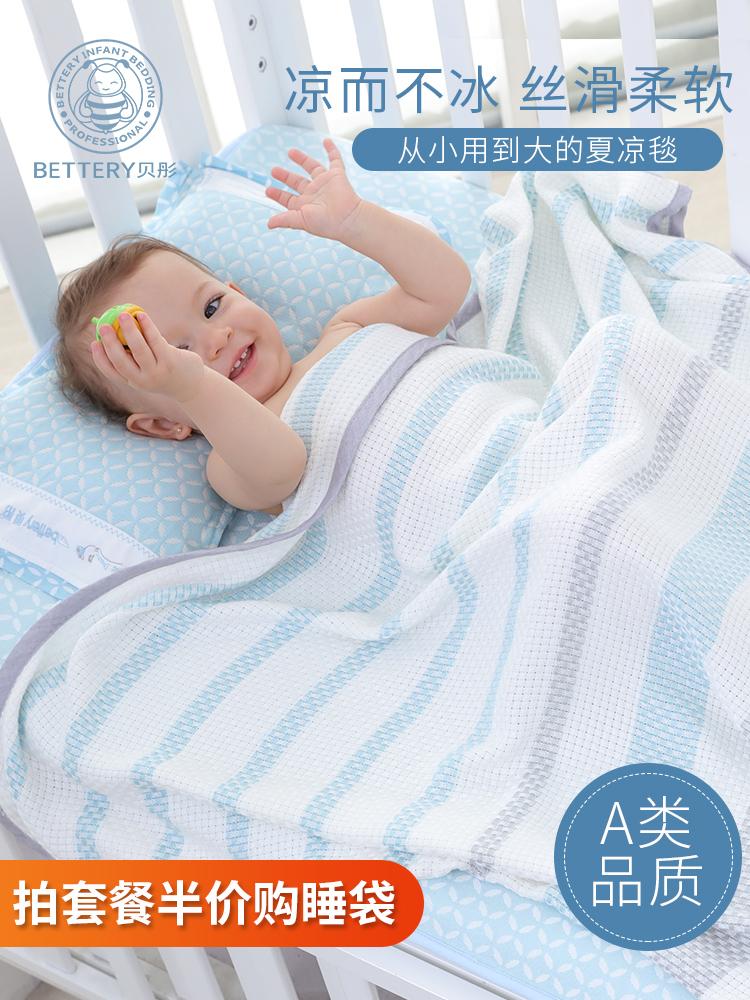 贝彤冰丝毯婴儿毯子宝宝盖毯夏季竹纤维毯新生儿多用毯儿童空调毯