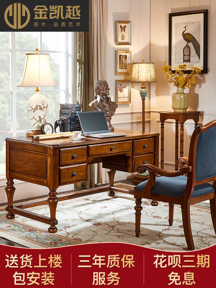 美式书桌实木简约办公桌台式电脑桌古典家用卧室书房家具套装组合