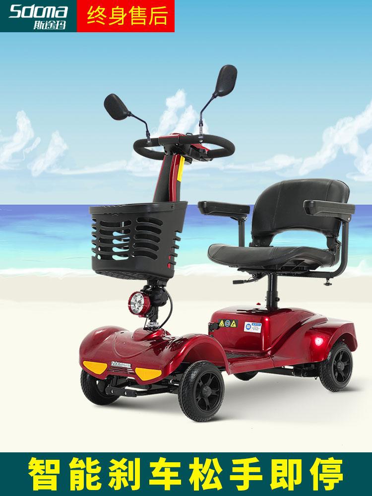老人代步车四轮电动斯途玛S9残疾人电瓶车迷你折叠老年电动车