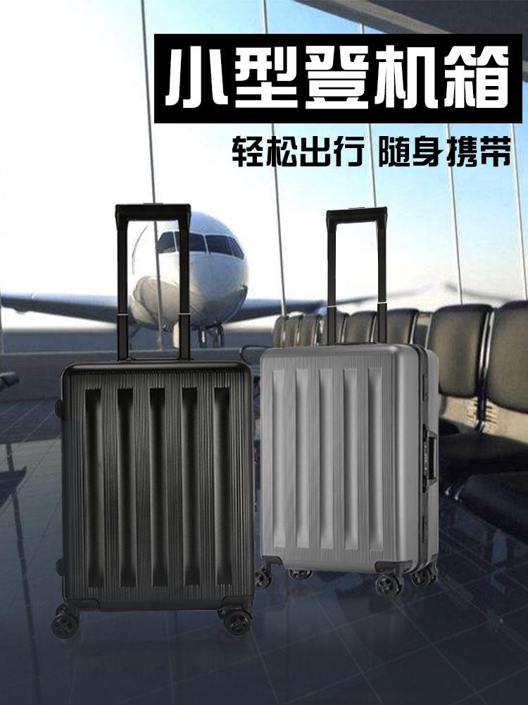 小型飞机行李箱女 登机箱20寸轻便铝框拉杆箱男万向轮密码旅行箱