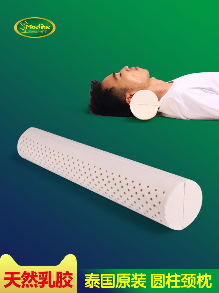泰国乳胶圆柱颈椎枕小圆枕护颈专用天然橡胶长条圆形糖果睡眠枕头