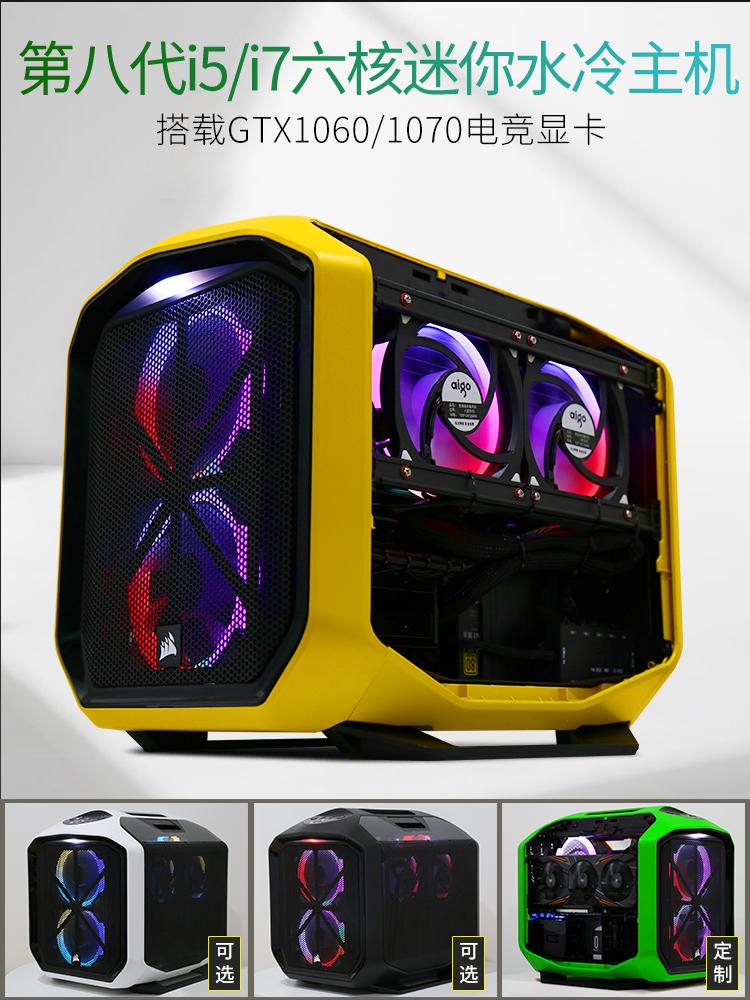 i5 8400-i7 8700-GTX1060-1070游戏diy迷你组装电脑380T吃鸡主机