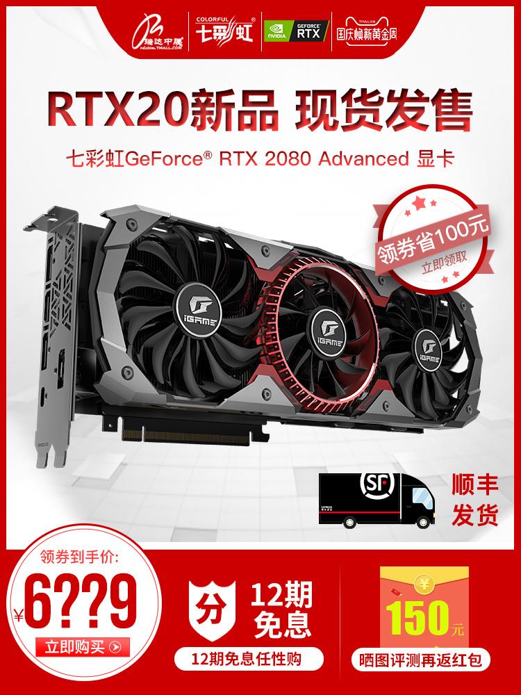 12期免息七彩虹iGame RTX 2080 Advanced OC 8GB GDDR6独立显卡