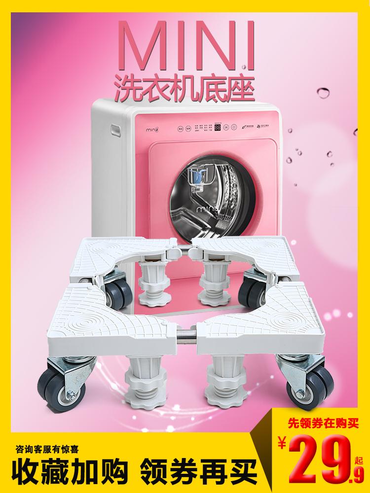 儿童洗衣机底座托架通用脚架移动万向轮垫高全自动冰箱支架防水