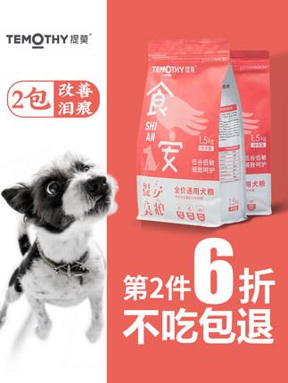 [temothy提莫旗舰店犬主粮]提莫安粮泰迪比熊幼犬成犬奶糕天然通用月销量1426件仅售39元