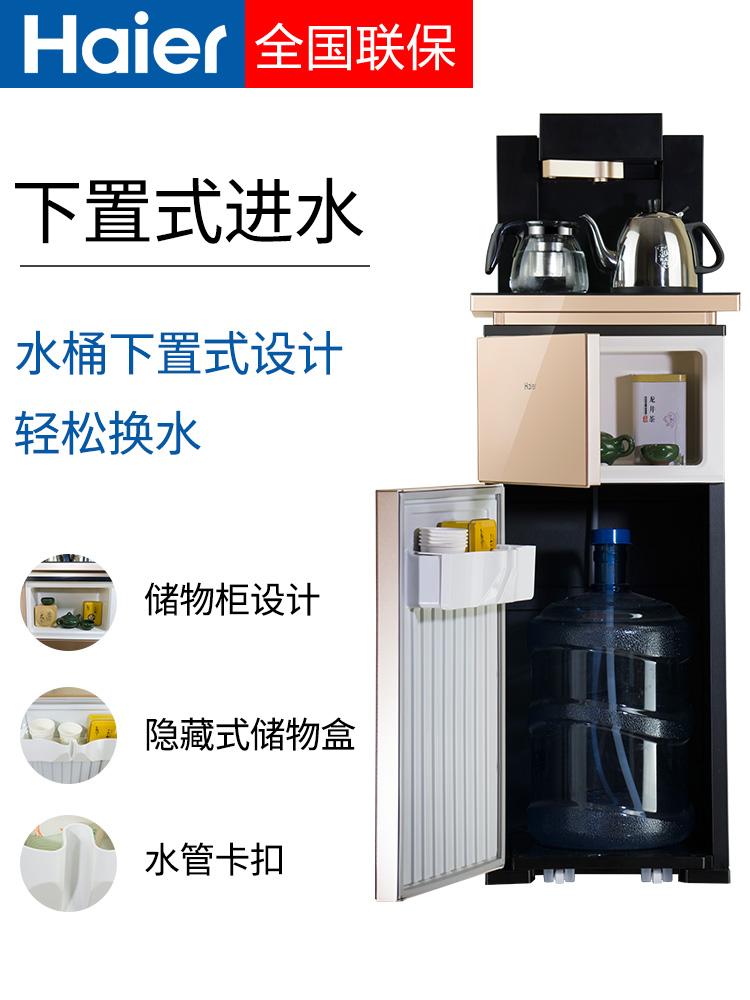 海尔茶吧机家用全自动上水新款智能冷热多功能下置式饮水机立式