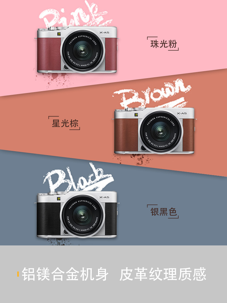 Fujifilm-富士X-A5套机(15-45mm)复古自拍微单相机入门级富士xa5