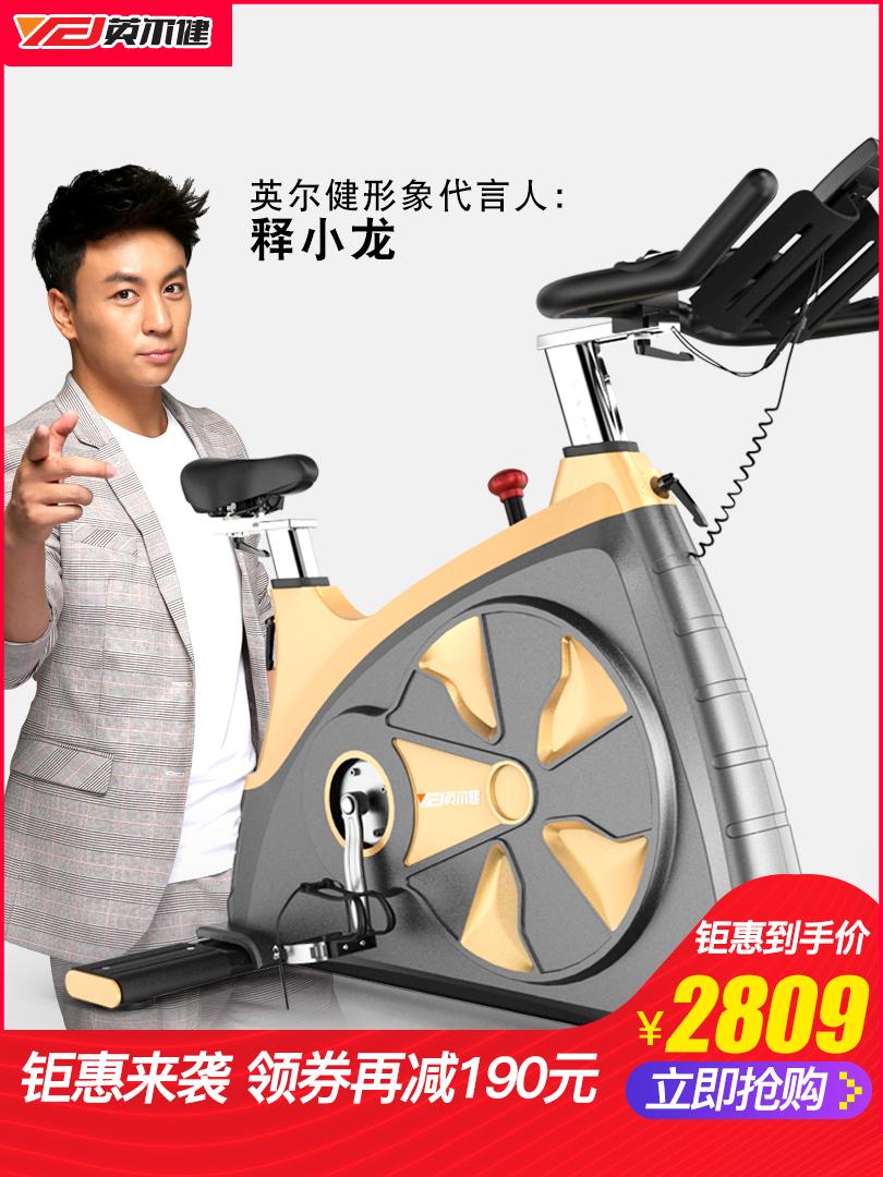 英尔健商用级别动感单车健身车家用运动自行车脚踏车静音健身器材