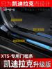 凯迪拉克XT5改装专用门槛条卡迪拉克XTS迎宾踏板内饰改装装饰护板