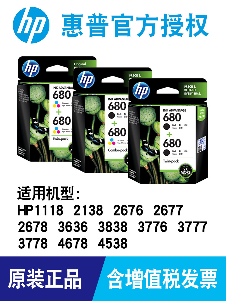 原装惠普680墨盒 黑色彩色HP 1118 2138 2676 2677 2678 3636 3638 3776 3777 3778 3838 4538打印机墨水套装