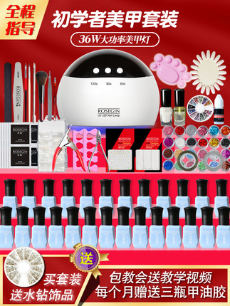 Nail Polish Rose Manicure Tool Set Complete set Beginner Home Nail Polish Glue Sticker Jewelry Phototherapy Machine