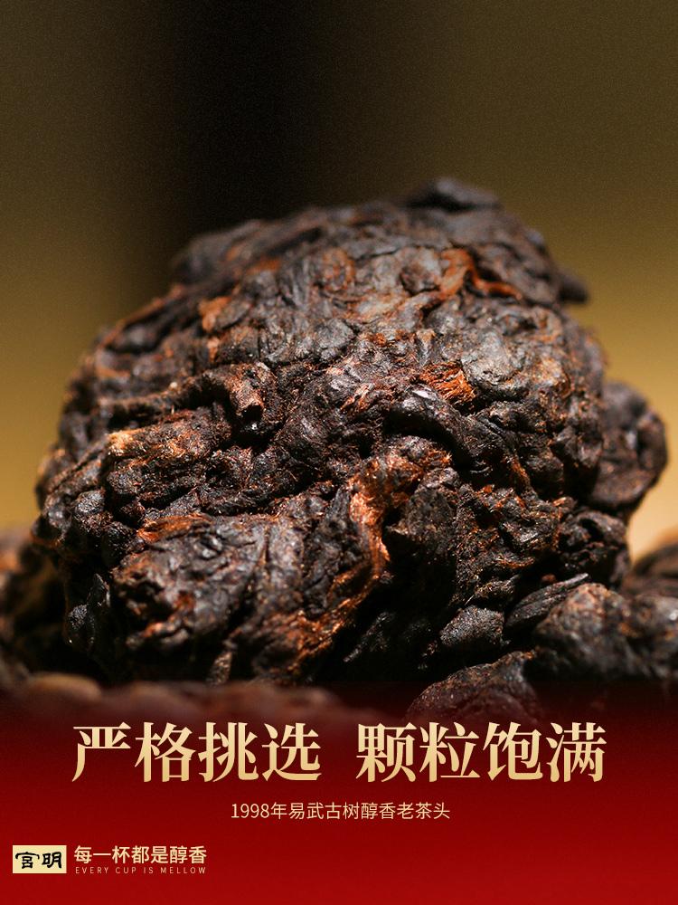 宫明茶叶 镇店1998年易武古树 云南普洱茶熟茶 老茶头 散茶礼盒装