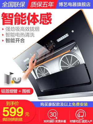 博艺双电机自动开合清洗家用抽油烟机壁挂式吸油烟机侧吸脱排特价