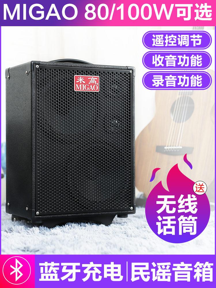 米高MG882A 860卖唱音箱街头户外充电音箱民谣电木吉他弹唱音响