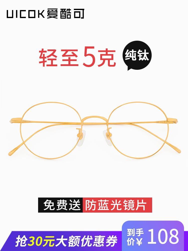 纯钛眼镜框女防蓝光防辐射眼镜架男款电脑护目眼睛平光镜近视眼镜