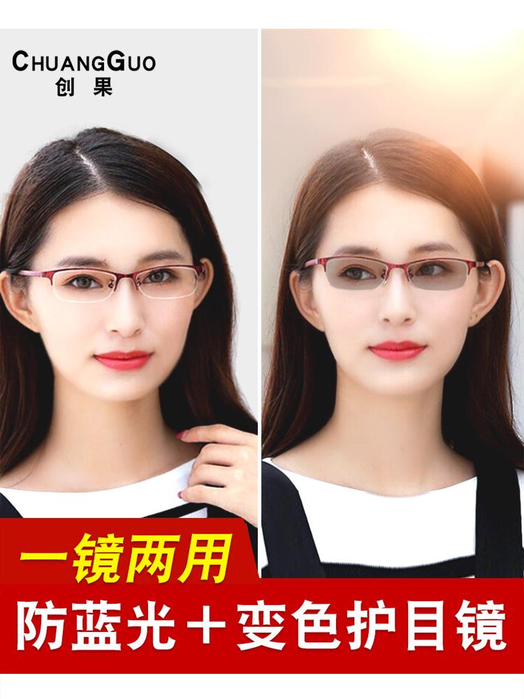 防辐射抗蓝光紫外线变色眼镜平光近视电脑手机疲劳护目保护眼睛女