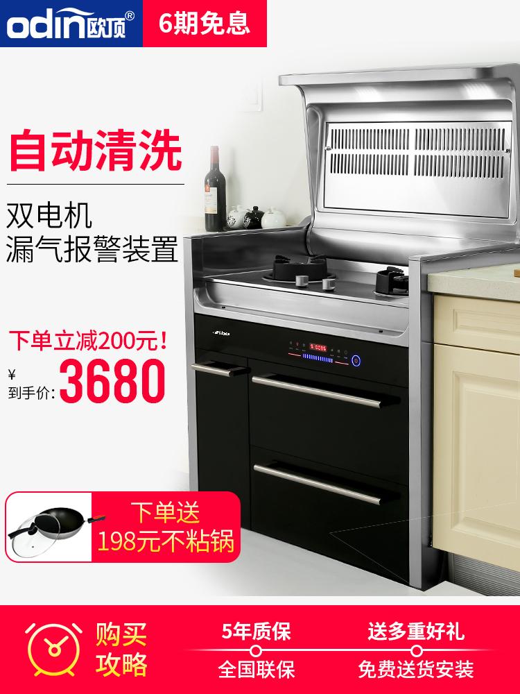 集成灶 双电机翻盖 电蒸箱烤箱蒸烤一体 欧顶H8S侧吸 双电磁炉