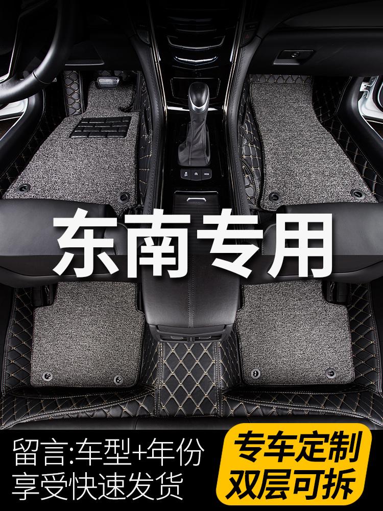 2018款东南dx7dx3全大包围汽车脚垫菱悦v3菱致v5专用全包手动挡车