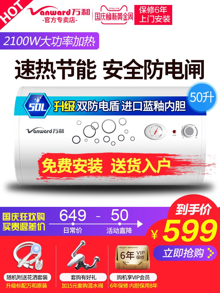 万和E50-Q1W1-22电热水器家用卫生间洗澡50升速热沐浴小型储水60L