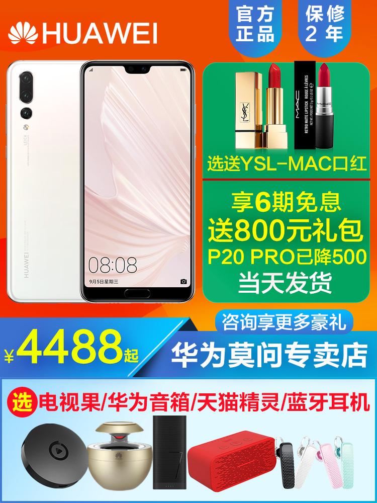 6期免息 当天发 送800豪礼-Huawei-华为 P20 Pro手机官方旗舰店P20pro官网正品新款mate20极光色