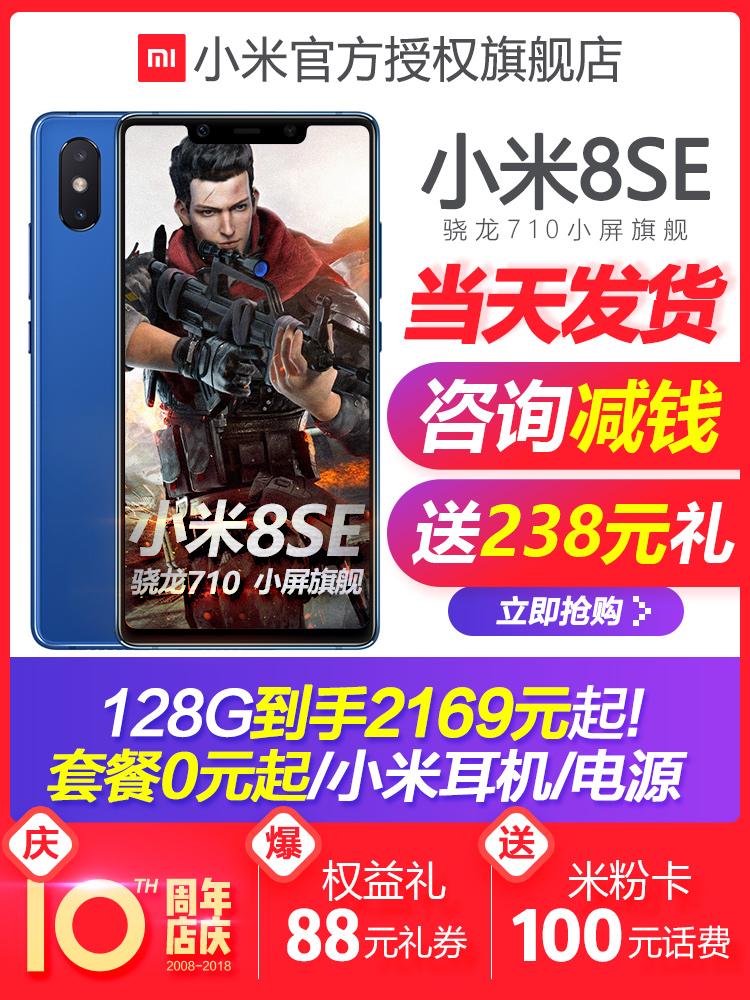 咨询可减30元+选手环2-电源】小米8se当天发Xiaomi-小米8se手机正品探索新8青春版8se旗舰店8plus八6x骁龙710