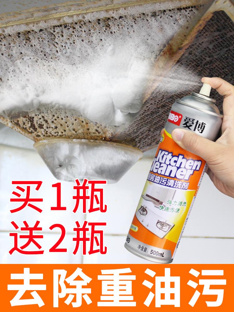 油烟机清洗剂厨房用重油污净强力去油污泡沫清洁剂除垢多功能家用