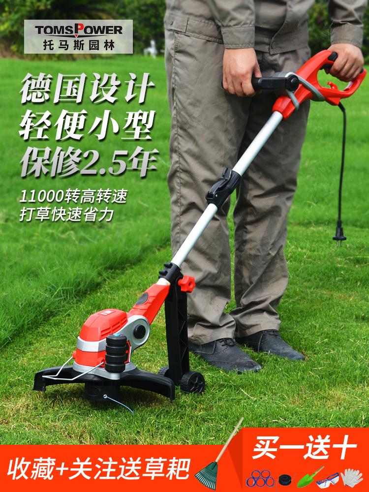 小型电动割草机家用插电式草坪修剪机打草机剪草除草机除草神器