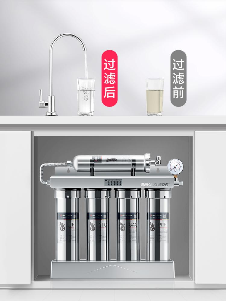 德国德克西净水器家用直饮超滤净水机厨房不锈钢自来水龙头过滤器